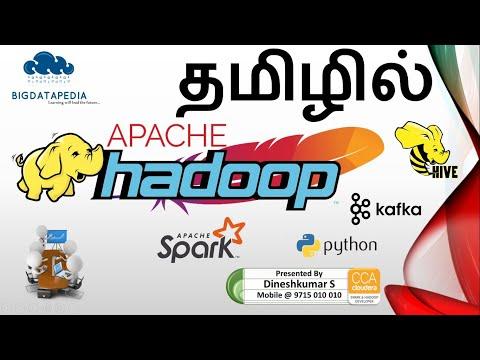 Bigdata in Tamil
