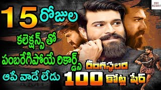 Rangasthalam 15 Days Collection Reports | Ranga...