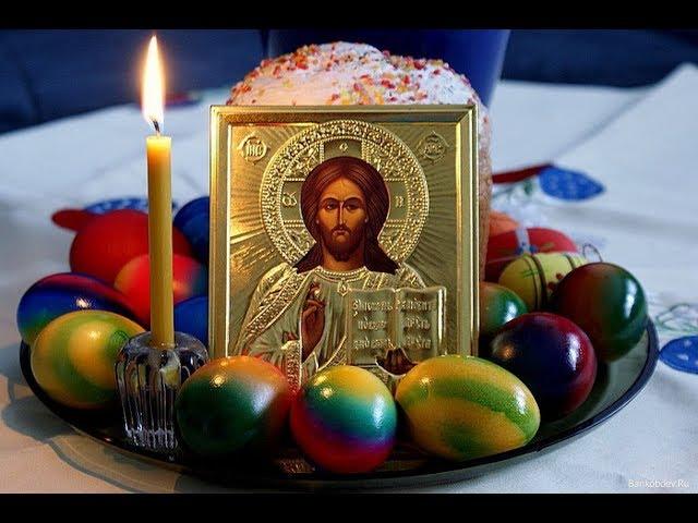 Смотреть видео Христос воскрес! Воистину воскрес! - С ПАСХОЙ!