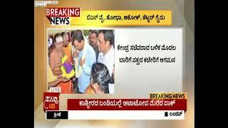 Anant Kumar Hegde Visit For BJP Office : B S Yeddyurappa , Shobha Karandlaje & Others Absence