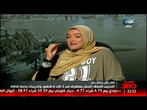 القاهرة 360 | لقاء مع متسلقة الجبال المصرية منال رستم