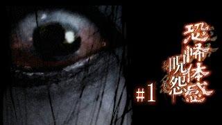 阿津 恐怖遊戲 恐怖體感: 咒怨 Ju-On: The Grudge#1 屁孩別亂 thumbnail