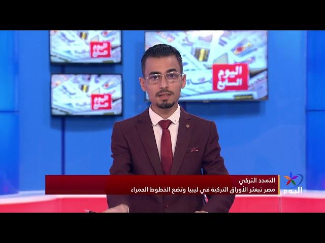 مصر تبعثر الأوراق التركية في ليبيا وتضع الخطوط الحمراء