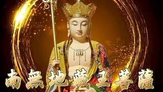 南無地藏王菩薩聖號。您知地藏菩薩有多威神 ? 可以求嗎 ? 當然可以, 佛陀都大力勸眾生求地藏菩薩了哦, 含25分鐘 經文分享, 所求諸願 速得滿足。音樂演出者 : 羅天洲, 蕭蔓萱, 小楊。