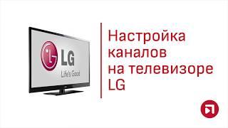 Інструкція з налаштування телевізора LG