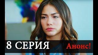 РАННЯЯ ПТАШКА 8 Серия новая АНОНС На русском языке Дата выхода