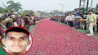 इस फौजी को ऐसे दी गई अंतिम विदाई, गांववालों ने रास्ते में ऐसे बिछाए फूल,देखिये और एक शेयर जरूर कीजिए