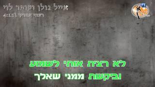 רצתי אחריך - אייל גולן ועופר לוי - קריוקי ישראלי מזרחי