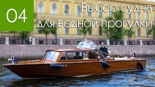 04. Выбор судна для прогулок по СПб(, 2015-08-27T15:39:55.000Z)