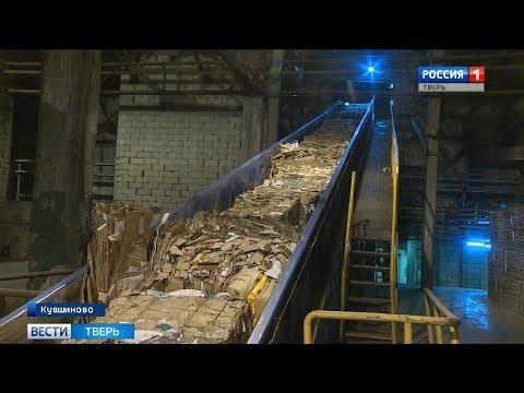 В Кувшиново Каменская бумажно-картонная фабрика отмечает 220-летие