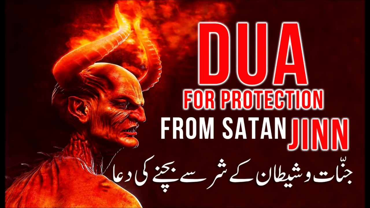 Dua That Protects You From All Evil ᴴᴰ - Supplication ...