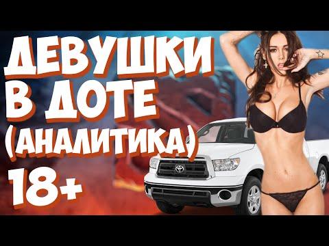 видео: ДЕВУШКИ В ДОТЕ (228+)