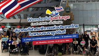 ร่วมส่งแรงเชียร์นักกีฬาทีมชาติไทยใน Para Athletics World Championships 2019