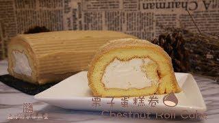 栗子蛋糕卷 chestnut roll cake 零失敗 手工栗蓉製作 瑞士卷【老娘的草根飯堂 OldLady's Kitchen】 栗子 検索動画 21