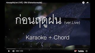 ก่อนฤดูฝน ver.Live -2คีย์ {Karaoke+คอร์ด}