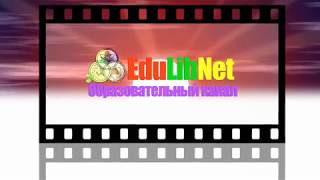 Трейлер канала EduLibNet