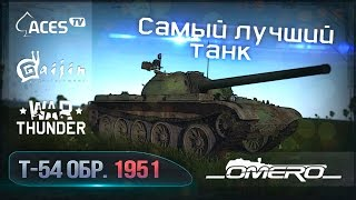 Обзор Т-54 обр. 1951: Самый лучший танк   Реалистичные бои   War Thunder