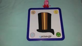 Свинка Пеппа Новые уроки Буква Ц