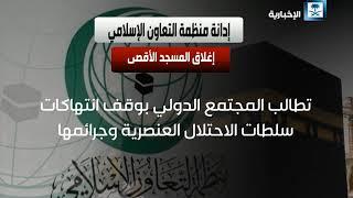 منظمة التعاون الإسلامي تدين إغلاق المسجد الأقصى