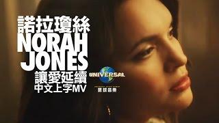 諾拉瓊絲 Norah Jones - 讓愛延續 Carry On(60秒 MV)