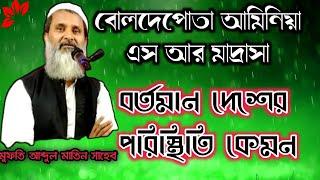 Mufti Abdul Matin Saheb new bengali waz 14 03 2018 boldepata