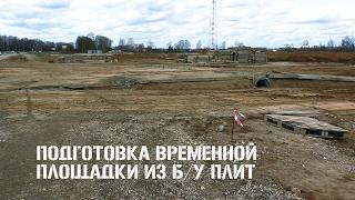 Подготовка временной площадки из бу плит дорожных и аэродромных.(, 2017-02-13T21:36:15.000Z)