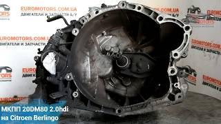 МКПП 20DM80 на Citroen Berlingo 2.0hdi (Ситроен Берлинго) | 🚗 Euromotors Авторазборка иномарок