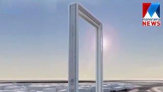 Dubai Frame 85% complete | Manorama News