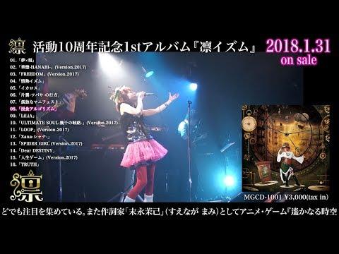 【凛】10周年記念アルバム『凛イズム』ダイジェスト (2018年1月31日発売)