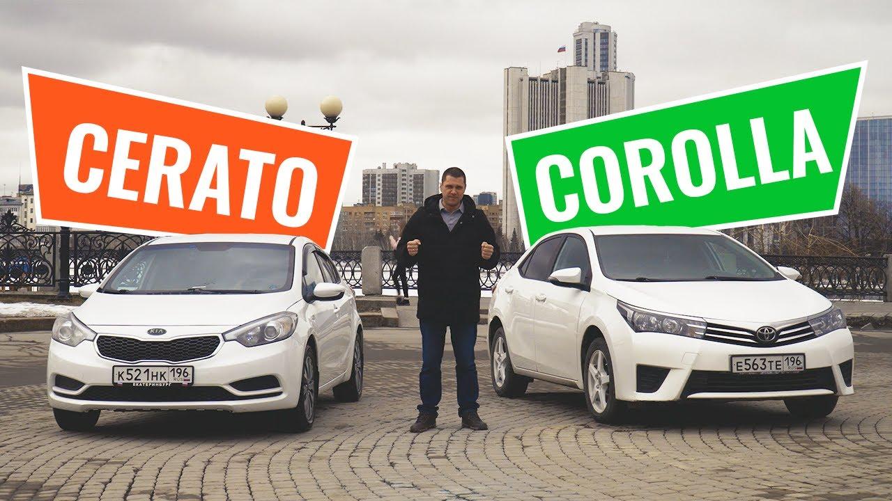 Toyota Corolla против KIA Cerato. Что лучше — Тойота Королла или КИА Церато?