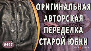 ЭКСКЛЮЗИВНАЯ АВТОРСКАЯ ПЕРЕДЕЛКА СТАРОЙ КОЖАНОЙ ЮБКИ. Как сделать кожаную юбку оригинальной