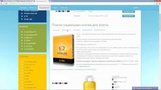 видео Социальные кнопки Joomla 2.5 – 3