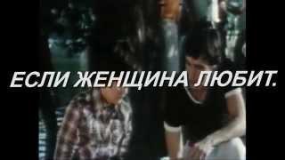 Если женщина любит  Александр Грин