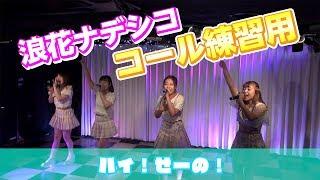 【LovRAVE】新曲「浪花ナデシコ」 コール練習用動画