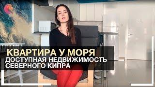 🏖🏊👉Северный Кипр недвижимость: Квартира у моря в рассрочку на 5 лет!