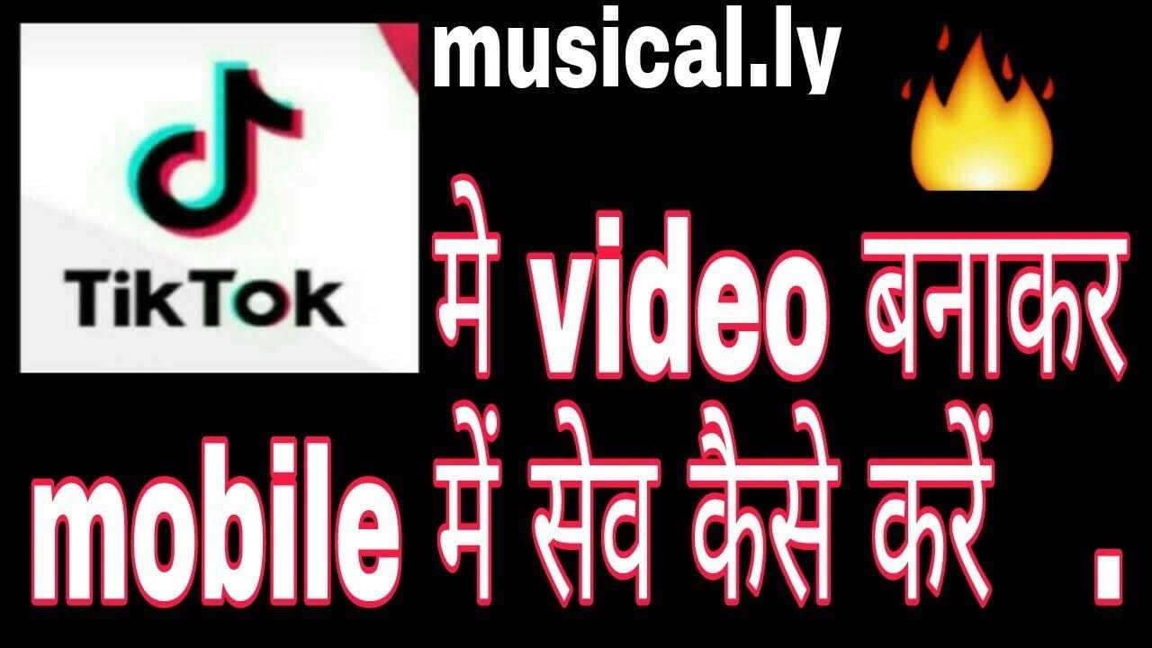 Tik Tok Musically Me Video Bnakr Mobile Gallery Me Save Kaise Kare