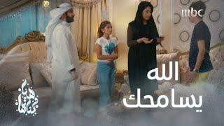شنو هالقلب اللي عندك؟🥺 منو اللي سماكي حنان؟!!😡