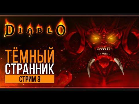 Diablo 1 | Стрим 9: Дожить до финала