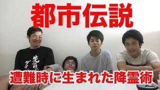 【都市伝説】遭難時に生まれた降霊術が危ない!! thumbnail