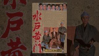 水戸黄門(1957年) thumbnail