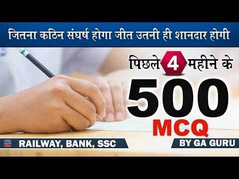 पिछले 4 महीने के 500 MCQ | General Awareness | Railway | Bank | SSC