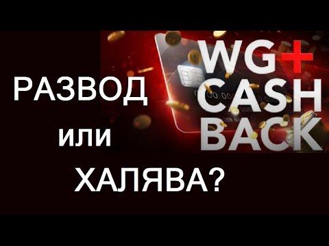WG CashBack Развод или Халява? давайте разберёмся!