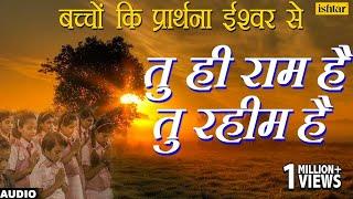 बच्चाें कि ईश्वर से प्रार्थना    तु ही राम है तु रहीम है   Tu Hi Ram   Children Devotional Song