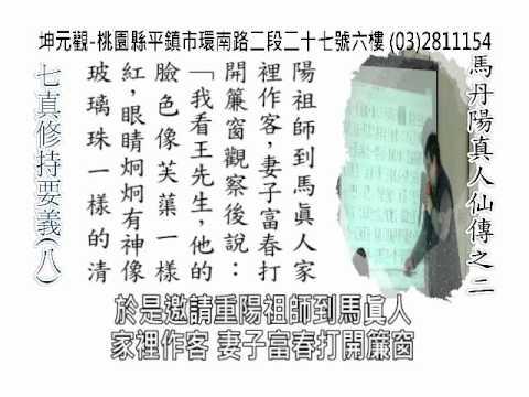 The Quanzhen School of Taoism08:Ma Yu七真修行要義(八):馬丹陽真人仙傳之二