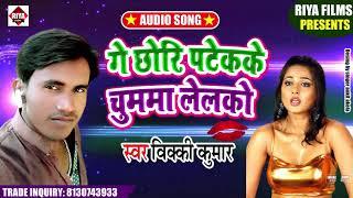 Vickky Kumar New Bhojpuri 2020  गे छोड़ी पटक के चुम्मा लेलको  विककी कुमार का नया गाना