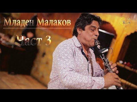 Младен Малаков LIVE гр.Варна механа ,,Балкан,,Част 3 XameleonVideo