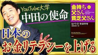 【金持ち父さん貧乏父さん】3/3 〜日本のファイナンシャル・リテラシーを上げる〜