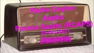 Radio Ceylon 20-10-2021~Wednesday~04 Purani Filmon Ka Sangeet - KamSune KabhiNaSune Geet -