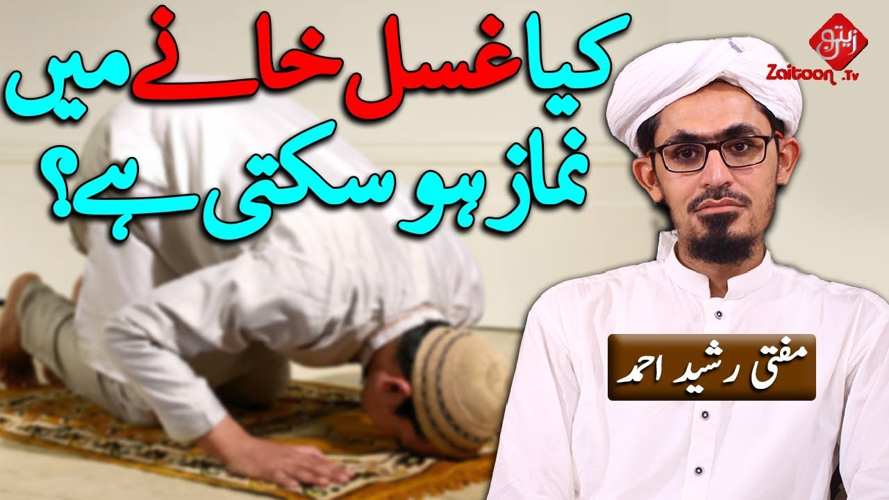 Kia Ghusal Khanay (Bathroom) mein namaz hosakti hai? | Mufti Rasheed Ahmed SB