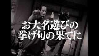 映画『幕末太陽傳』予告編 2011年12月23日(日)全国公開 日活100周年記...